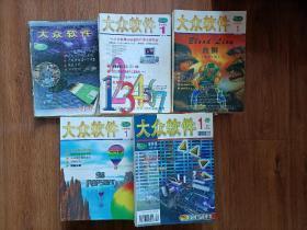大众软件 1995年1-5含创刊号,1996年1-12期全1997年1-12期全;1998年1-12期全;1999年1-24期上下;2000年1-24期(少第9、23期);2001年1-24期全;20021-24期(少第18期)