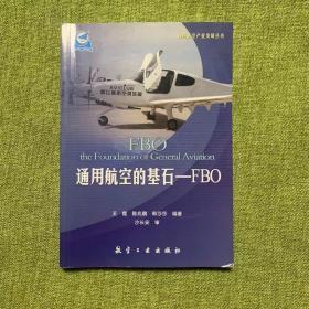 通用航空的基石-FBO