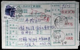 1989年河南濮阳寄山东桓台侯庄邮政汇款单