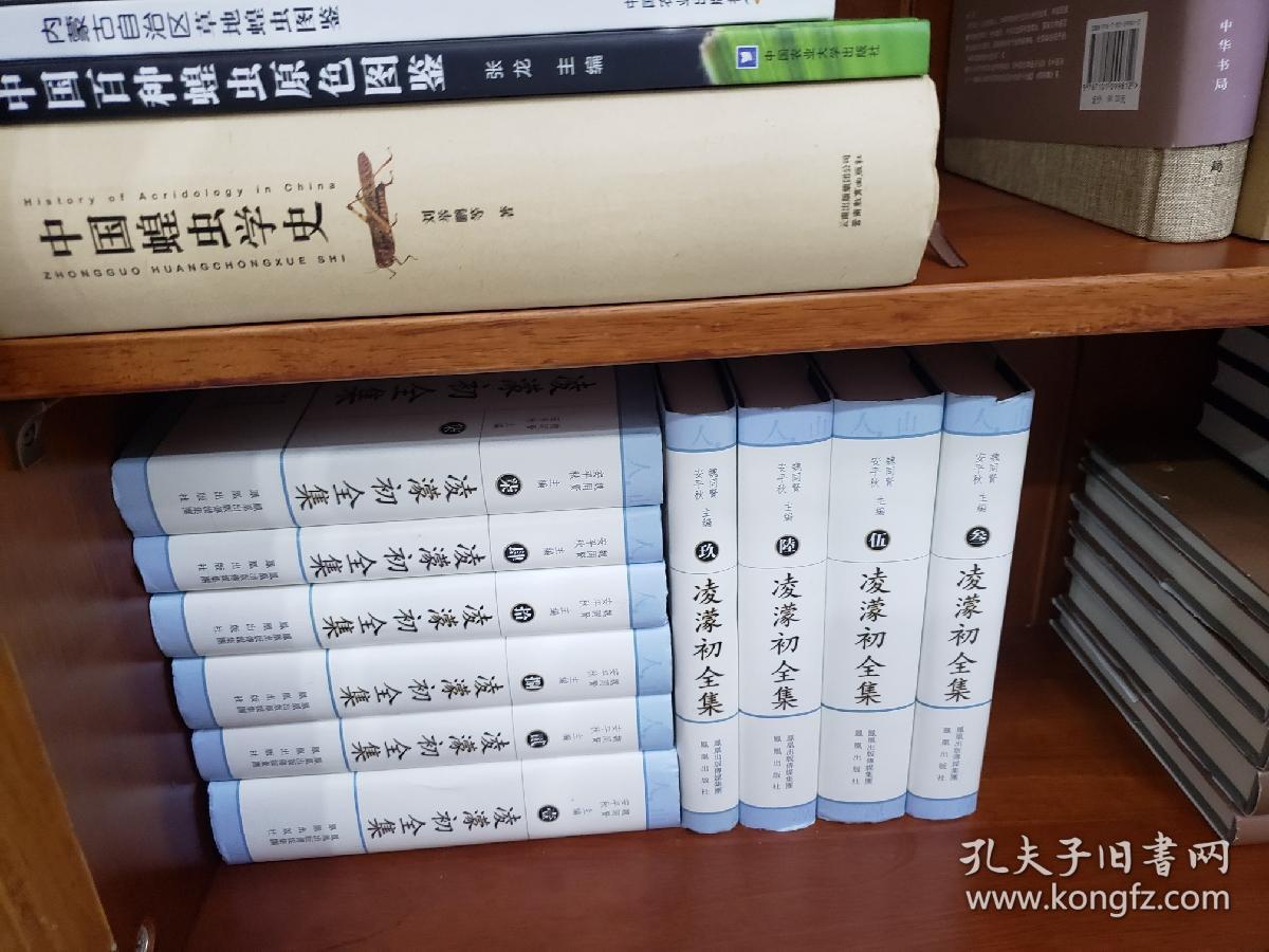 【包邮】凌濛初全集 精装全十册 品上佳