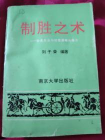 制胜之术-孙吴兵法与经营谋略纵横谈