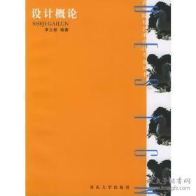 二手正版设计概论 李立新重庆大学出版社97875624299