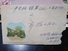 1966年实寄封