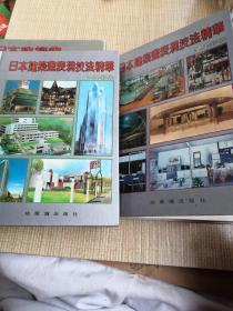 日本建筑画表现技法精华    室内室外部分