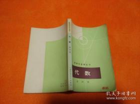 数理化自学丛书:代数(第一、二、三、四册)