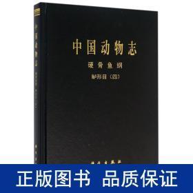 中国动物志:硬骨鱼纲 鲈形目(四)