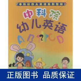 中科院幼儿英语2
