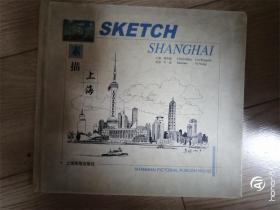 素描上海(精装 一版一印)