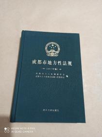 成都市地方性法规(2017版)
