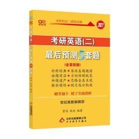 张剑黄皮书2021考研英语最后预测5套题(英语二)冲刺5套卷