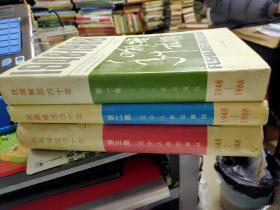 抚顺解放四十年1948-1988 第1-3集、3本