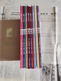 新文学史料2019年第1-4期(总第162-165期)