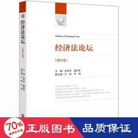经济法论坛(第22卷)