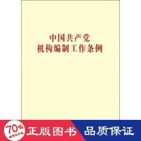 中国共产党机构编制工作条例