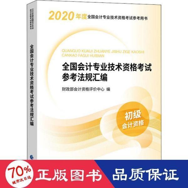 初级会计职称考试教材2020 2020年初级会计专业技术资格考试 全国会计专业技术资格考试参考法规汇编