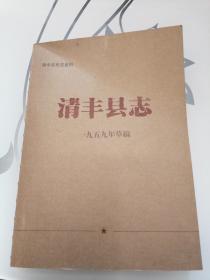 清丰县志 (一九五九年草稿)
