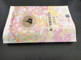插圖·中文導讀英文版:格蘭特船長的兒女