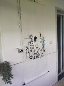 朱新健  人物画立轴 尺寸68x68