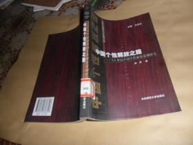 中国个性解放之路(20世纪中国个性解放思潮研究)  正版现货