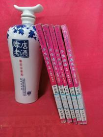 中华通典  中医典(1~5)