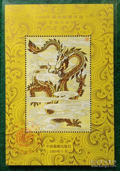 1988年最佳邮票评选发奖大会纪念张   龙发奖  绝对保真   10品无瑕疵