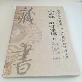 中国私家藏书17 八面锋.孔子家语