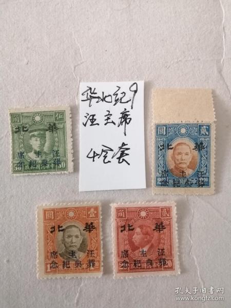 华北纪特邮票,汪主席汪精卫葬礼纪念邮票四张