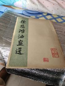 徐悲鴻油畫選(活頁全10頁)