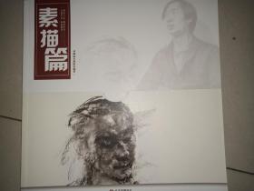 北京华卿画室 素描篇