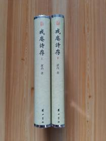 戎庵诗存(上下册)