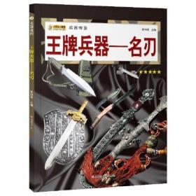 1032049=兵器帝国 王牌兵器-名刃(四色)