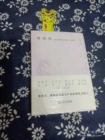 贵族区:邵洵美作品系列·小说卷