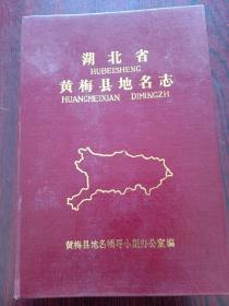 地名志书。湖北省黄梅县地名志。精装。黄梅地名办公室。