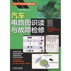 汽车电路图识读与故障检修 汽摩维修