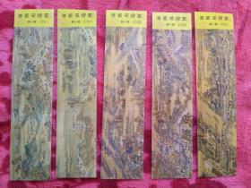书签:康熙南巡图(第六卷之二至之六)计5张,缺之一