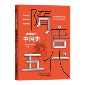 一讀懂的中國史.隋唐五代 中國歷史 《圖說歷史》編委會