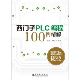 西门子PLC编程100例精解