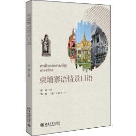 柬埔寨语情景语 大中专文科文学艺术 梁远,邓凯,云索飞