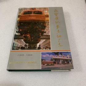 戚墅堰机车车辆厂志(1905-1988)
