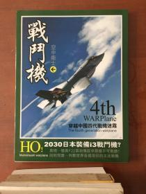 空中卫士 战斗机 【含世界战斗机图鉴光盘一张】