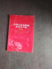 中华人民共和国安全生产法(注释本)