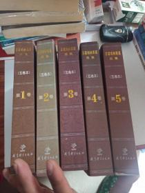苏霍姆林斯基选集(全5卷)