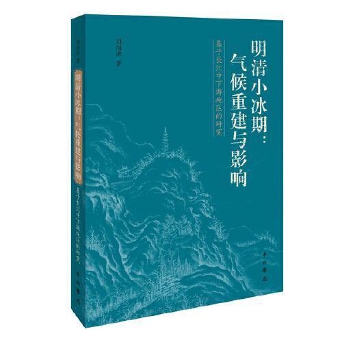 明清小冰期:气候重建与影响/基于长江中下游地区的研究