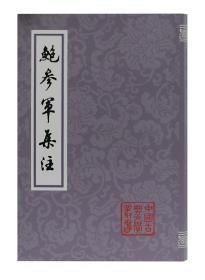 鲍参军集注(平装)(中国古典文学丛书) [南宋]鲍照 著 上海古籍出版社 9787532597796