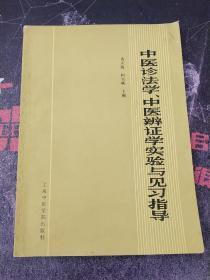 中医诊法学、中医辨证学实验与见习指导