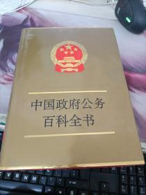 中国政府公务百科全书2