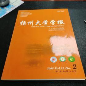 扬州大学学报(人文社科版)
