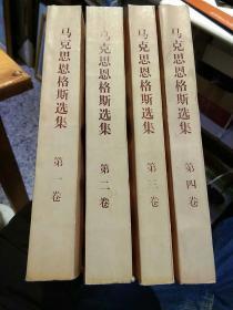 【4本一套合售;1972年版本1975年四川印刷】马克思恩格斯选集 第一 二 三 四 卷合售  中共中央马克思恩格斯列宁斯大林 著作编译局 人民出版社  四川新华书店印刷【品相好自然旧】