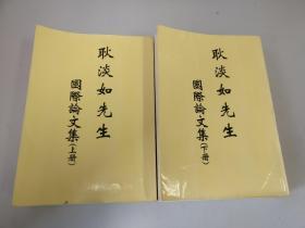 耿淡如先生国际论文集 全二册