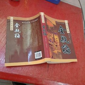 中国古典名著:金瓶梅